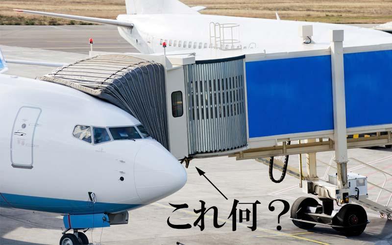 搭乗待合室と飛行機内をつなぐ通路 これ何?