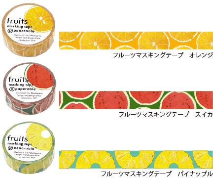 ペパラブル フルーツマスキングテープ