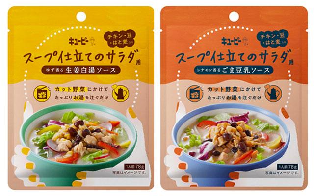 キユーピー スープ仕立てのサラダ用