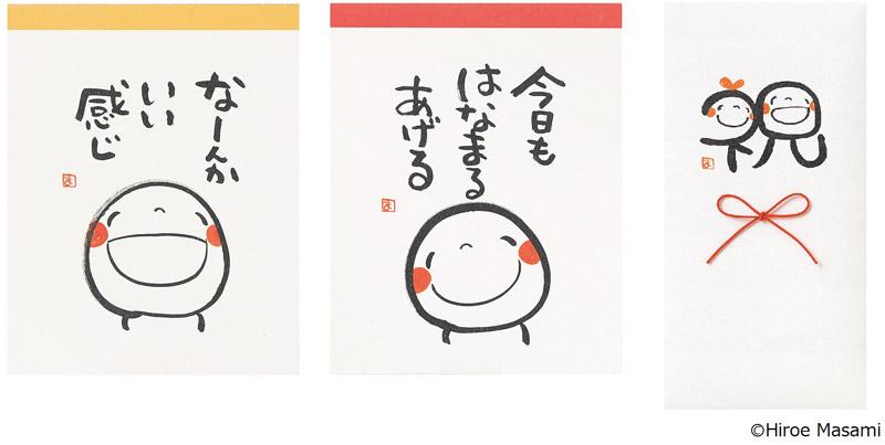 幸せがどんどん引き寄せられる笑い文字シリーズ!