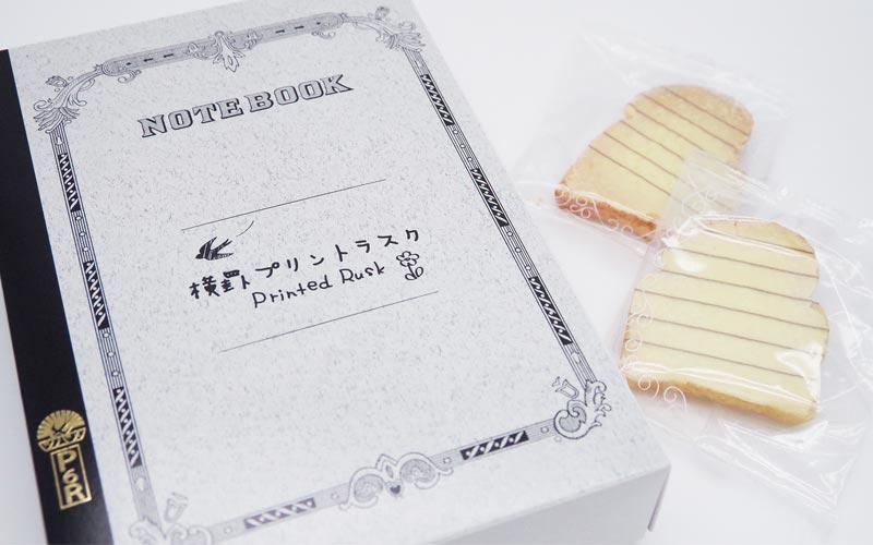 【3】つばめノート×へそ文-HESOBUN-【横罫プリントラスク】