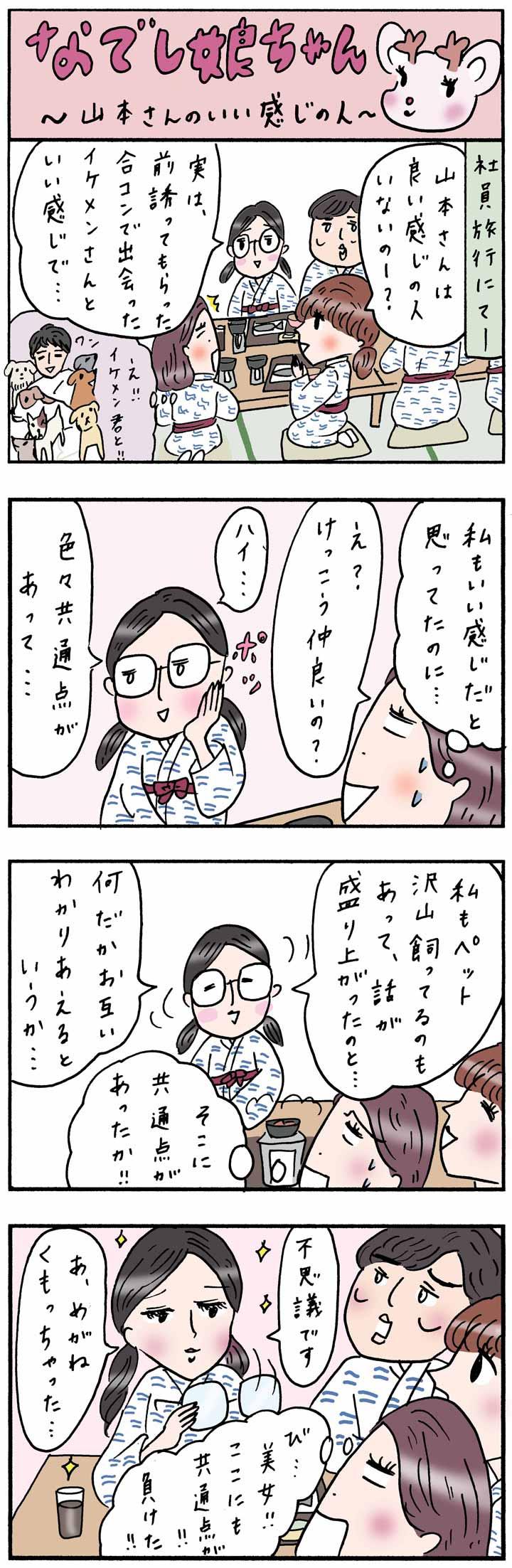 なでし娘ちゃん「山本さんのいい感じの人」