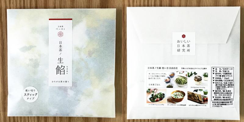 おいしい日本茶研究所』のお茶の餡