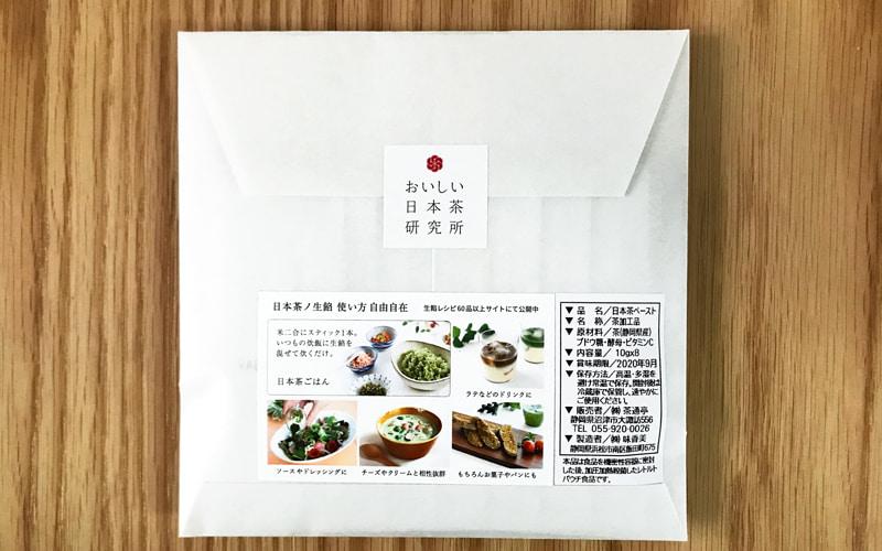 『おいしい日本茶研究所』のお茶の餡