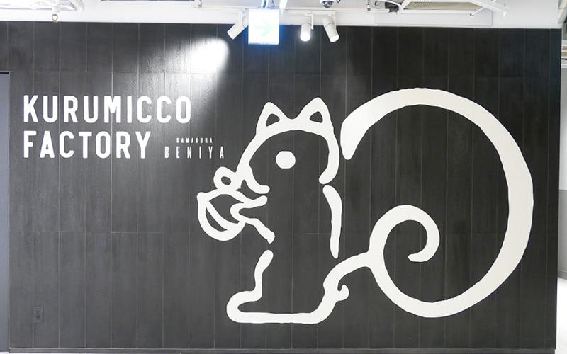 鎌倉紅谷 Kurumicco Factory(クルミッコ ファクトリー)