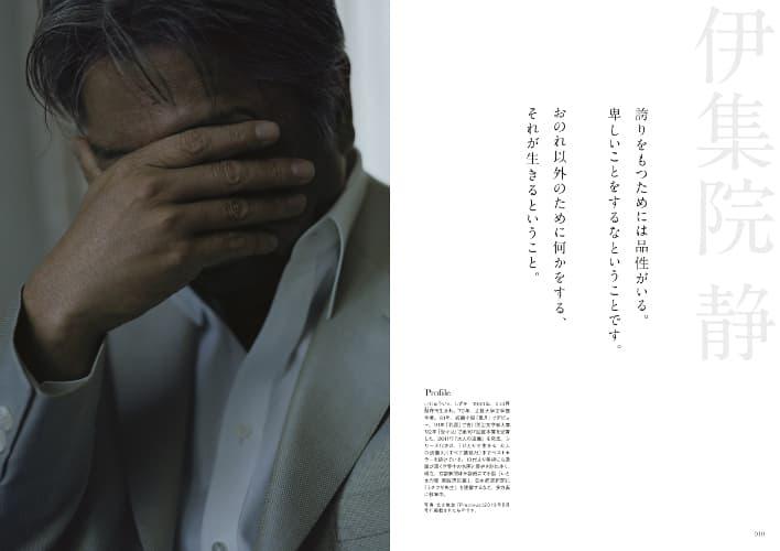 インタビュー集「硬派の肖像――ぶれない男、31人の人生訓」 伊集院静