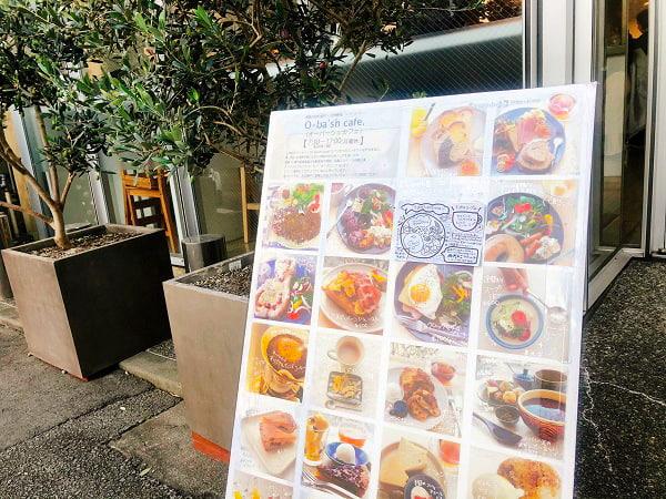 徳島「O-ba'sh cafe.(オーバッシュカフェ)」
