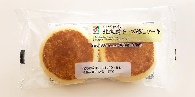 セブン-イレブン「しっとり食感の北海道チーズ蒸しケーキ」
