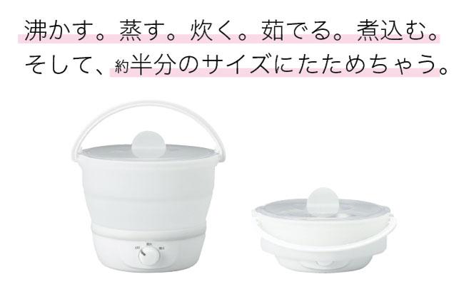 ヤザワコーポレーションの「ケトル&ポット(折り畳み式トラベルマルチクッカー)」