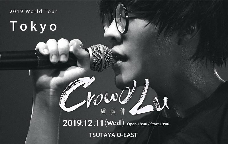 クラウド・ルーさんのワールド・ツアー「Crowd Lu 2019 World Tour Tokyo」