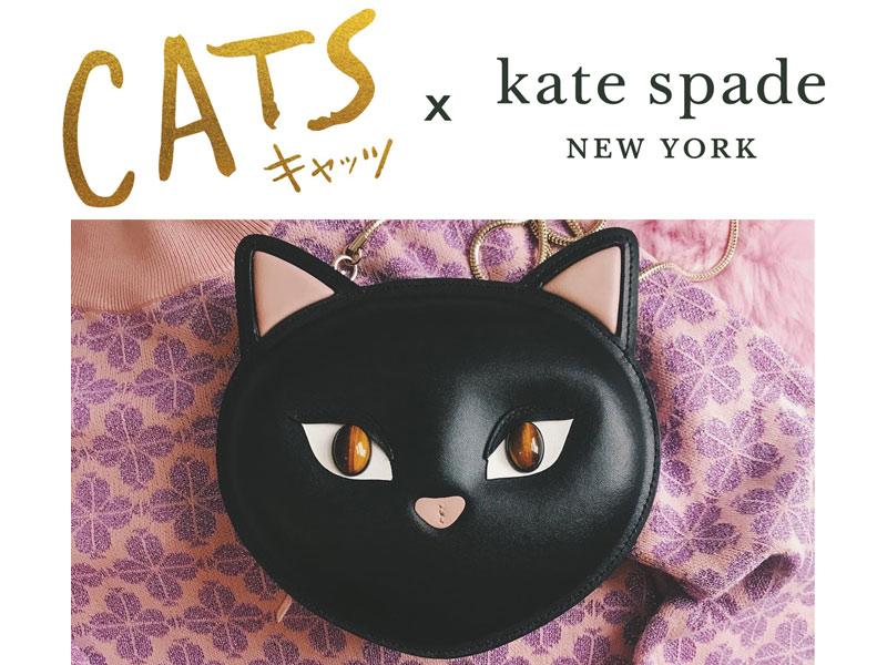 CATS x kate spade new york/映画『キャッツ』xケイト・スペード ニューヨーク