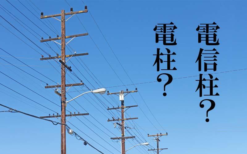 電柱? 電信柱?