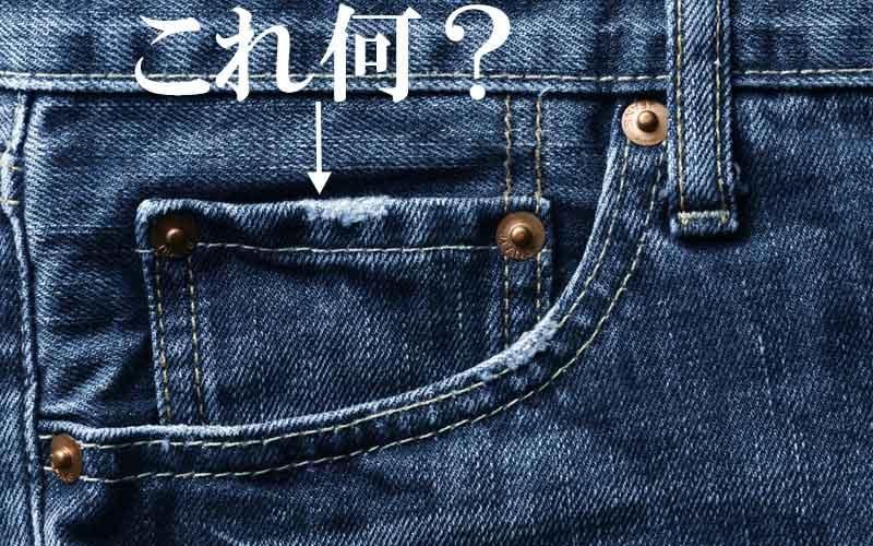 ジーパンの右前にある「小さなポケット」これ何?