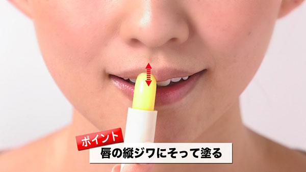 唇の縦ジワにそって塗る