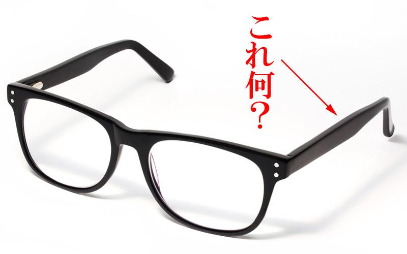 メガネのフレームの耳にかかる部分これ何?