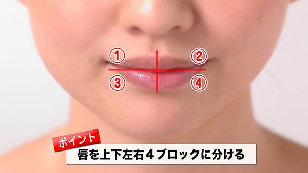 唇を上下左右4ブロックに分ける