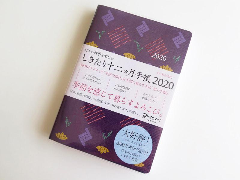 しきたり十二ヵ月手帳2020
