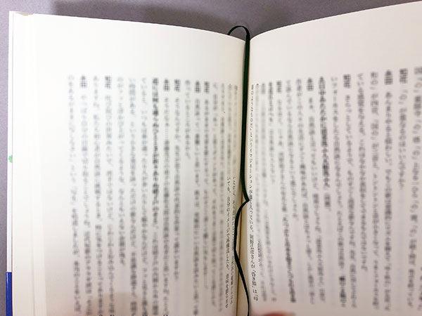 無印良品「しおりシール 5本組」