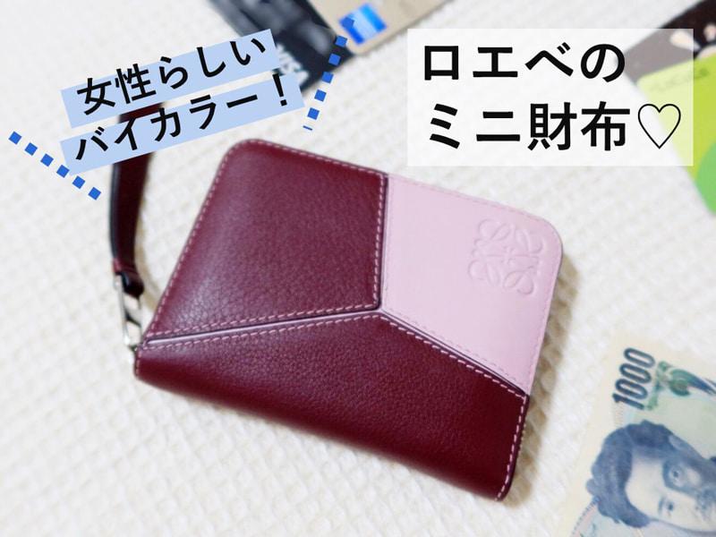 ロエベのミニ財布