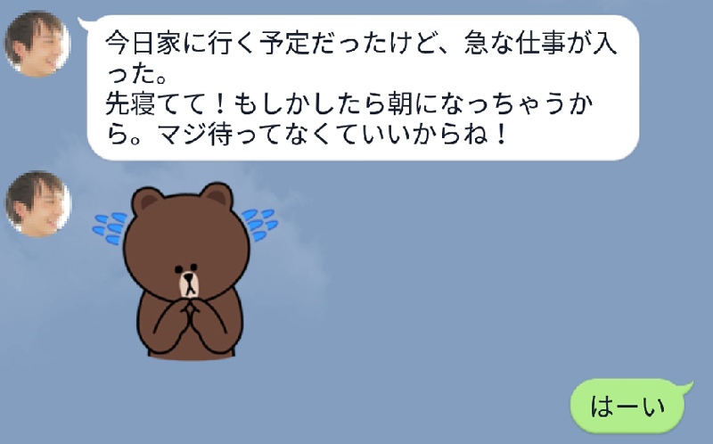 LINEの変な念押し
