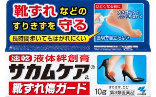 小林製薬|カサムケア 靴ずれ用