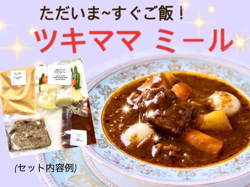 「Do Cook 銀座料理教室」ミールサービス