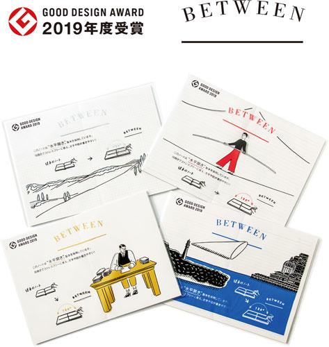 グッドデザイン賞2019年度受賞「BETWEEN(ビトウィーン)」