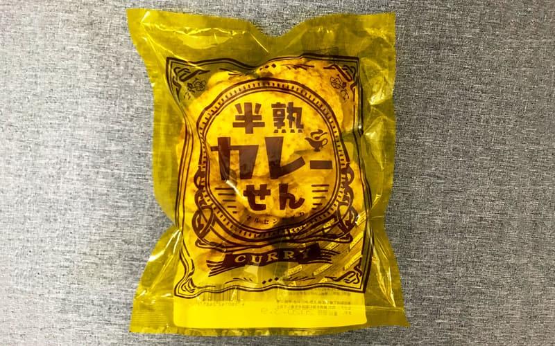 「煎餅屋仙七」半熟カレーせん