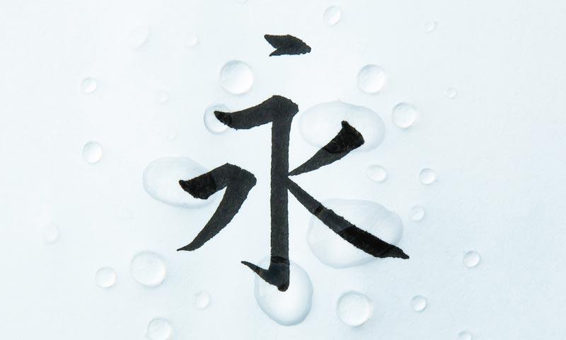 筆文字サインペン 耐水性・耐光性