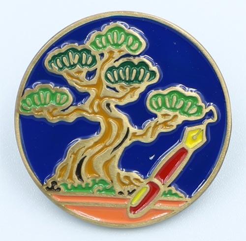 【文具好きのためのピンズ】盆栽と万年筆