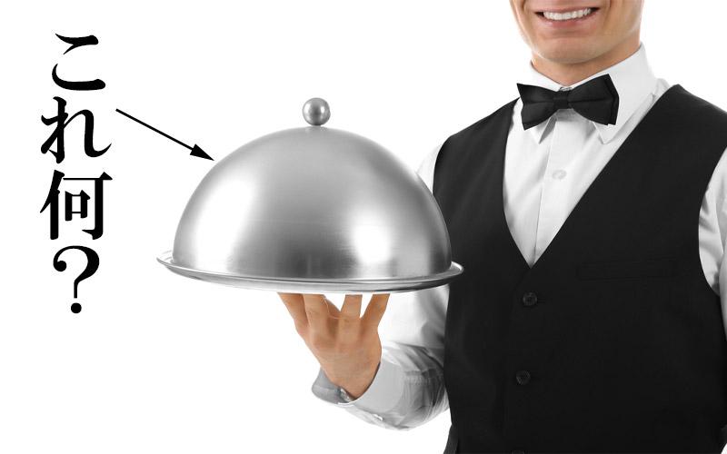 料理にかぶせる「銀色の丸い蓋」これ何?