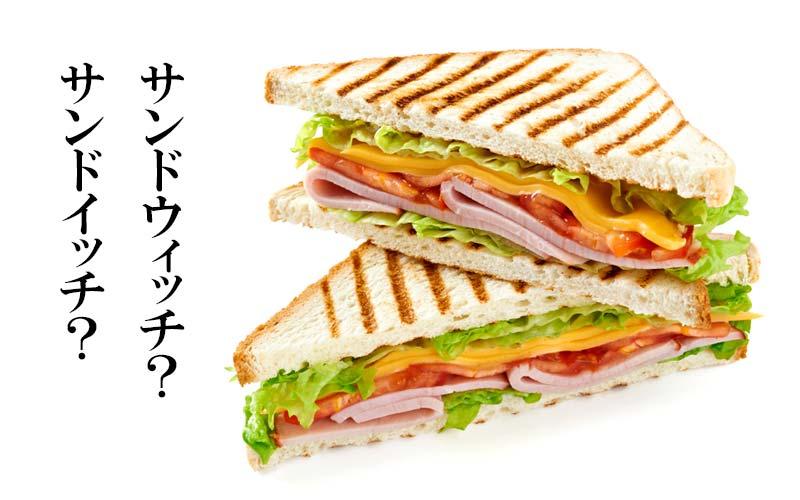 サンドイッチ? サンドウィッチ?