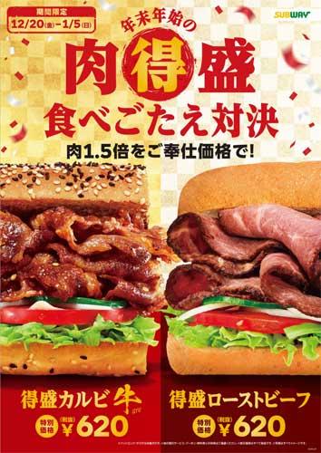 サブウェイ「年末年始の肉得盛食べごたえ対決キャンペーン」