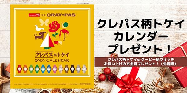 クレパス柄トケイ カレンダープレゼント!