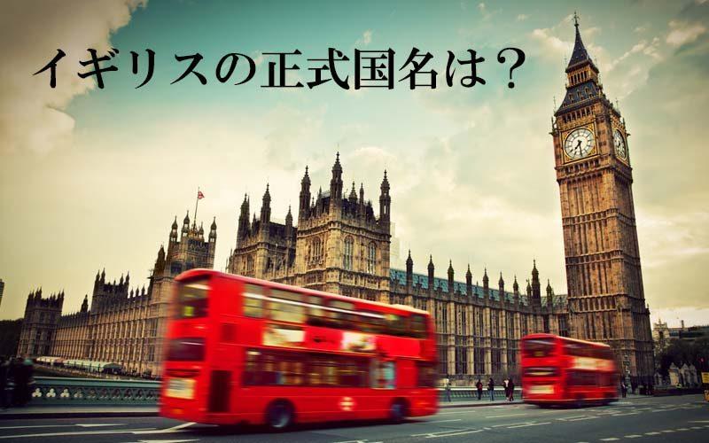 意外と知らない人が多い…!?「イギリス」の正式国名を言える? | Oggi.jp