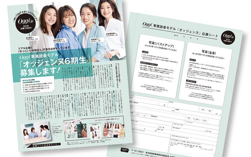 Oggi専属読者モデル「オッジェンヌ6期生」 募集します! | Oggi.jp ...