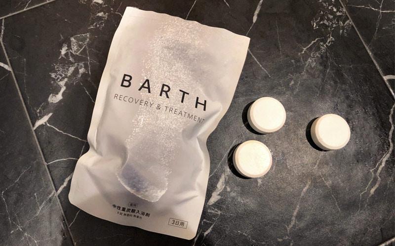 【2】BARTH【中性重炭酸入浴剤】