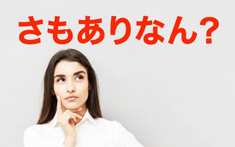 意味 ろう さも あ さもありなんの意味とは?語源や日常の使い方についても解説