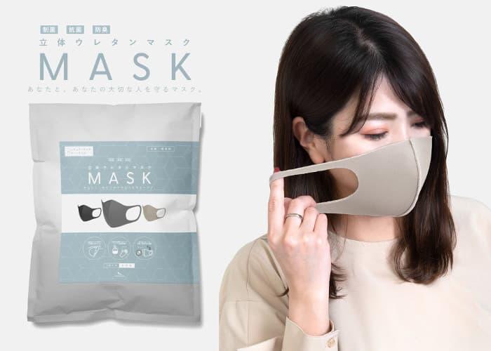 軽くて耐久性に優れたマスク