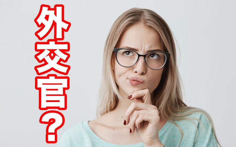 特殊職業の男性とつき合いたい!「外交官」の妻になるには? | Oggi.jp
