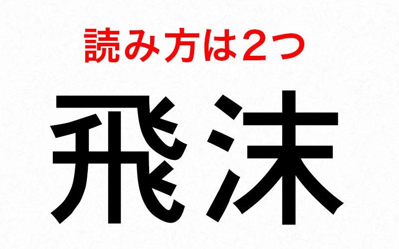 ウイルス 漢字