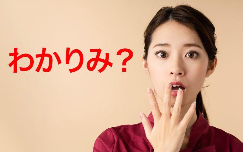 わかりみ」の正しい意味と使い方は? 具体的な例文から類義語までご ...