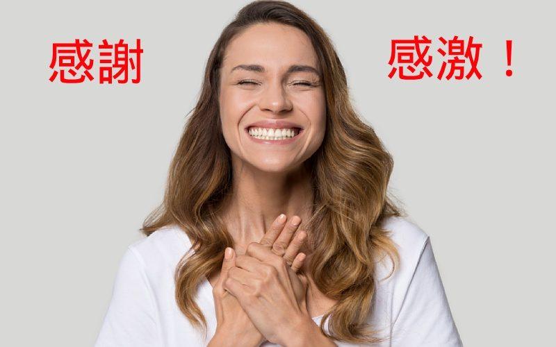 これわかる?「感謝感激!」=英語で「Thanks a b○○○○!」   Oggi.jp
