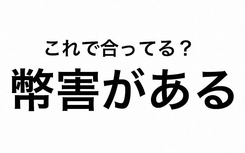 あれ!? どこかが違う!「幣害がある」って、これで合ってる? | Oggi.jp