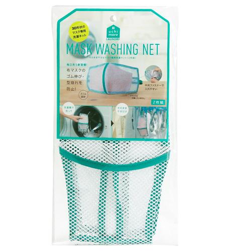 洗濯 機 で 洗う マスク