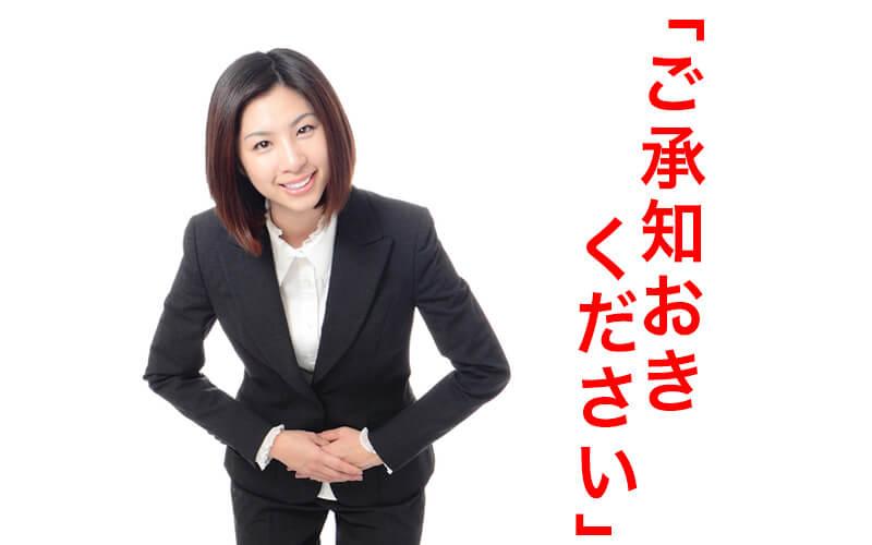 よう ます 承知 おき ご ください 「ご了承ください」のビジネスメールでの正しい使い方!意味や類語、英語表現もあわせて解説