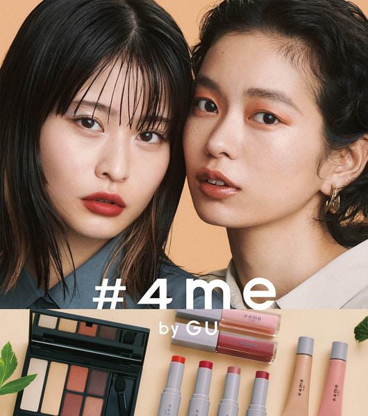 新しいコスメブランド「#4me by GU」