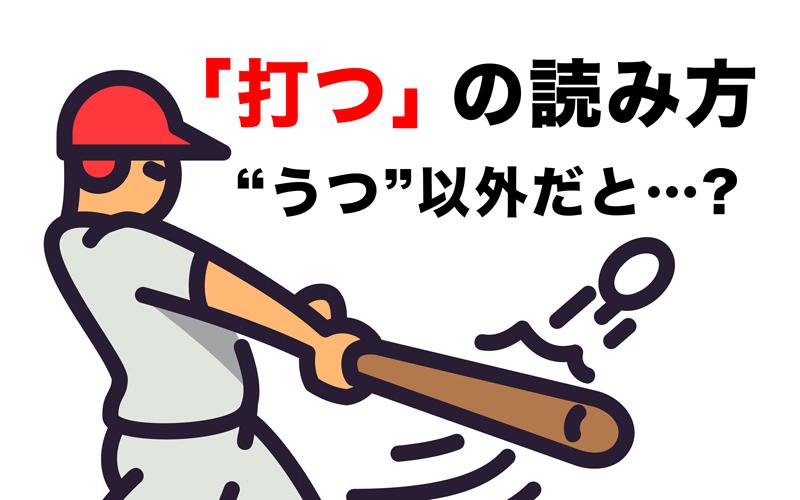 """打つ」と書いてなんて読む? """"うつ""""以外で知ってる?   Oggi.jp   Oggi.jp"""
