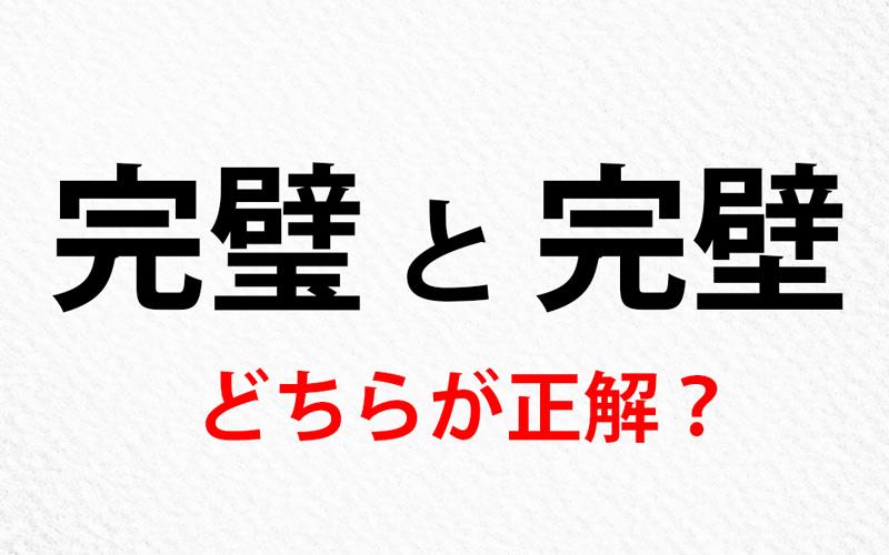 完璧」と「完壁」どちらが正しい書き方? 漢字の成り立ちや由来は ...