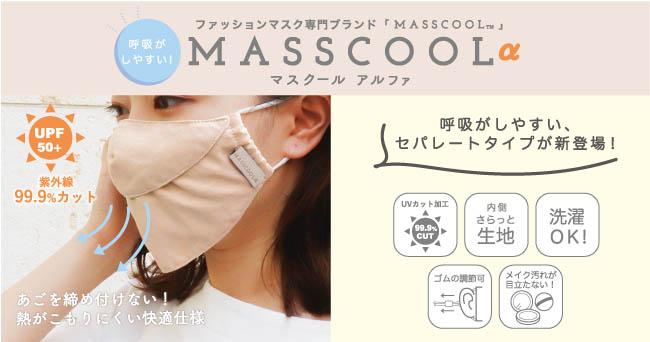 息がしやすく蒸れにくい機能的なマスク